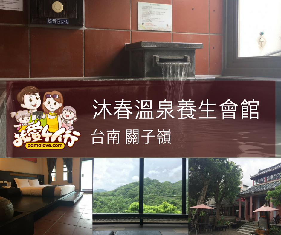 【愛遊府城】在關子嶺的沐春溫泉養生會館,發現在地日式湯屋的醍醐味