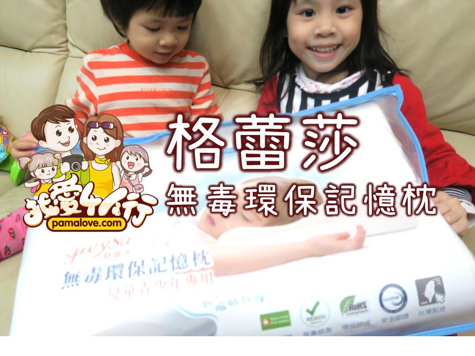 【愛好物】格蕾莎無毒環保記憶枕,今天就用它呵護孩子的成長吧!