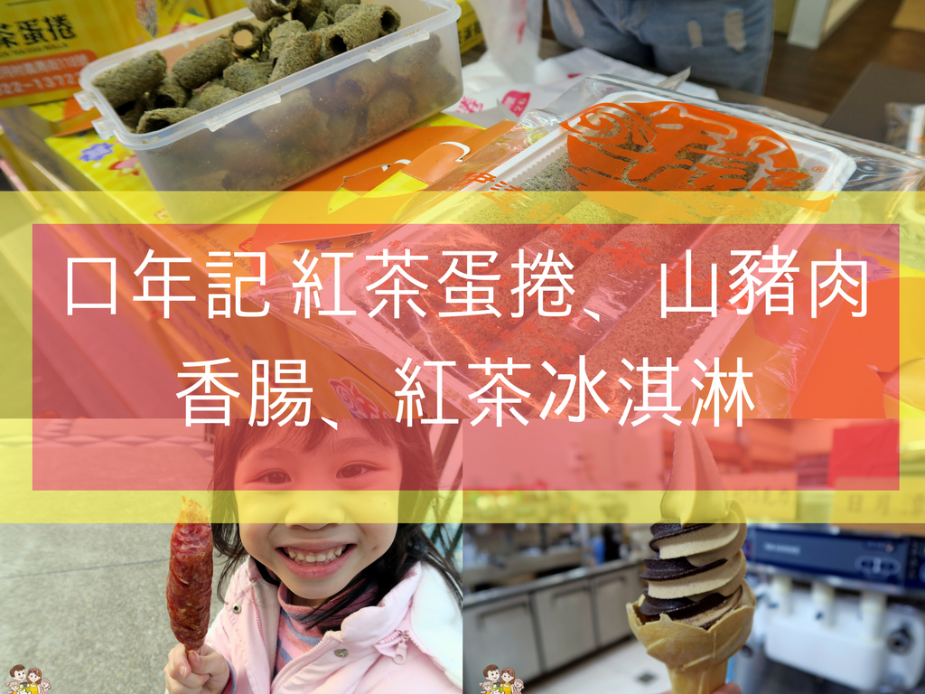 【日月潭小吃】哖記紅茶蛋捲、阿薩姆紅茶冰淇淋、山豬肉香腸全餐,沒有上年紀的也愛吃