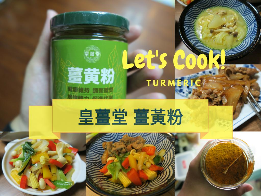 【皇薑堂薑黃粉】艾瑪的鐵腕料理時間,薑黃滿漢全席!