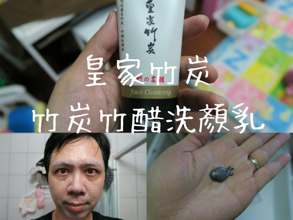 【愛好物】皇家竹炭竹醋洗顏乳,今夏就用它來對抗惱人的臉部油脂吧!