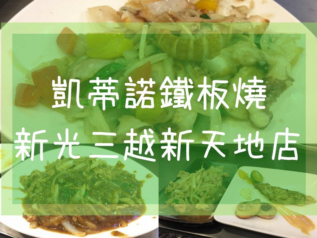 【愛吃府城】凱蒂諾鐵板燒,老牌藏身在百貨公司的庶民美味