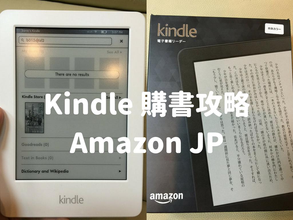 【開箱】白色 Kindle 讀書超潮媒介 你Hold它,它幫你Hold住全場