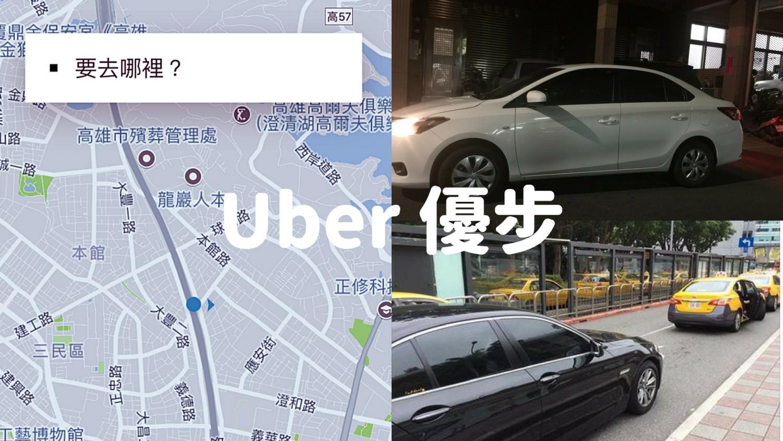 受保護的文章:【交通工具】Uber 優步再體驗,安心便利的交通好選擇
