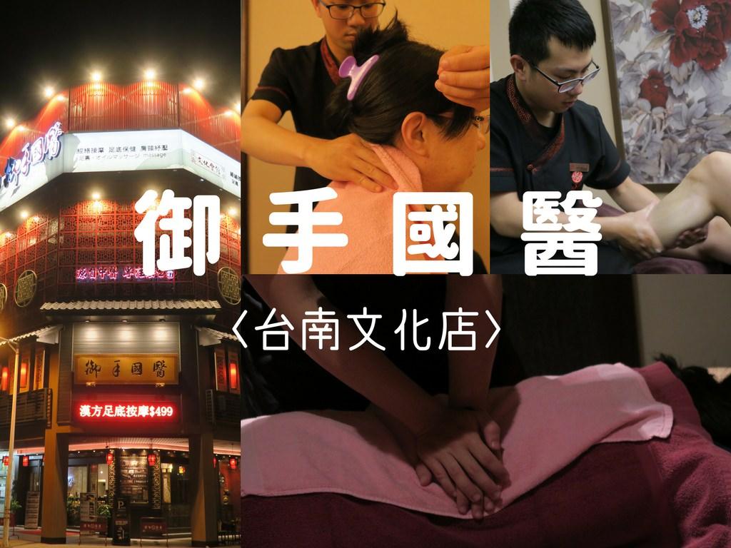 【愛遊府城】御手國醫台南文化店,犒賞老公老婆不能省,足底經絡全身按摩超舒服!