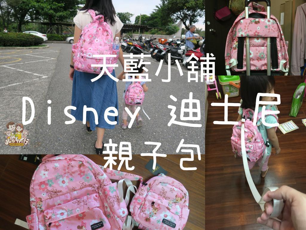 【愛好物】天藍小舖 Skyblue 迪士尼親子包,浮誇系出遊親子包