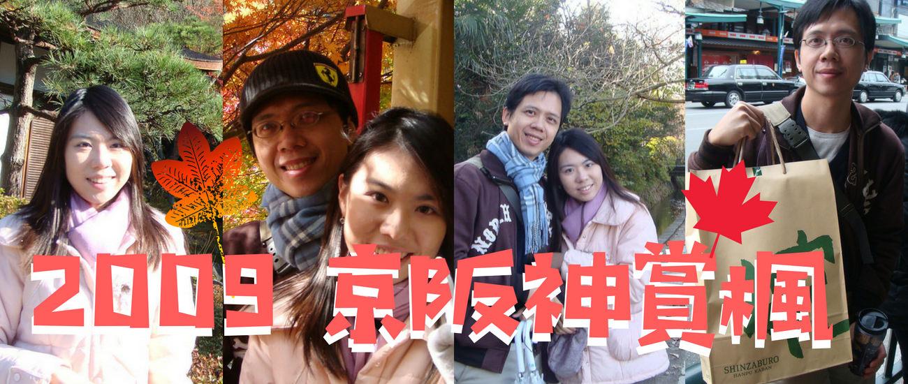 2008 京阪神~追逐楓紅的日本關西自由行