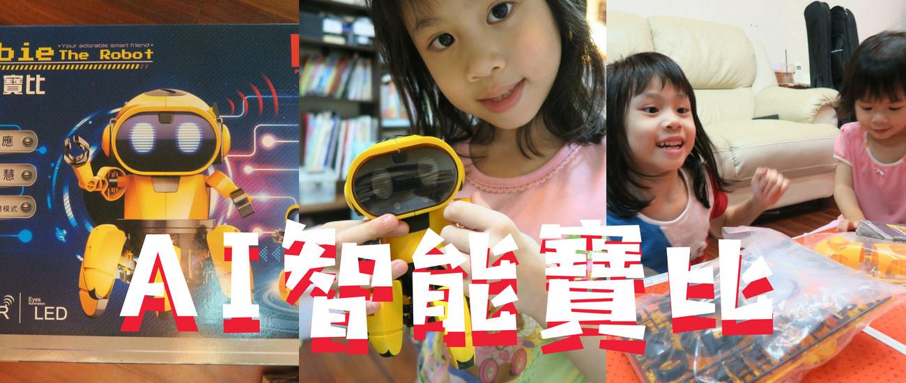 【愛好物】AI 智能寶比 Probbie,跟小孩一起重拾小時候的動動腦時光吧