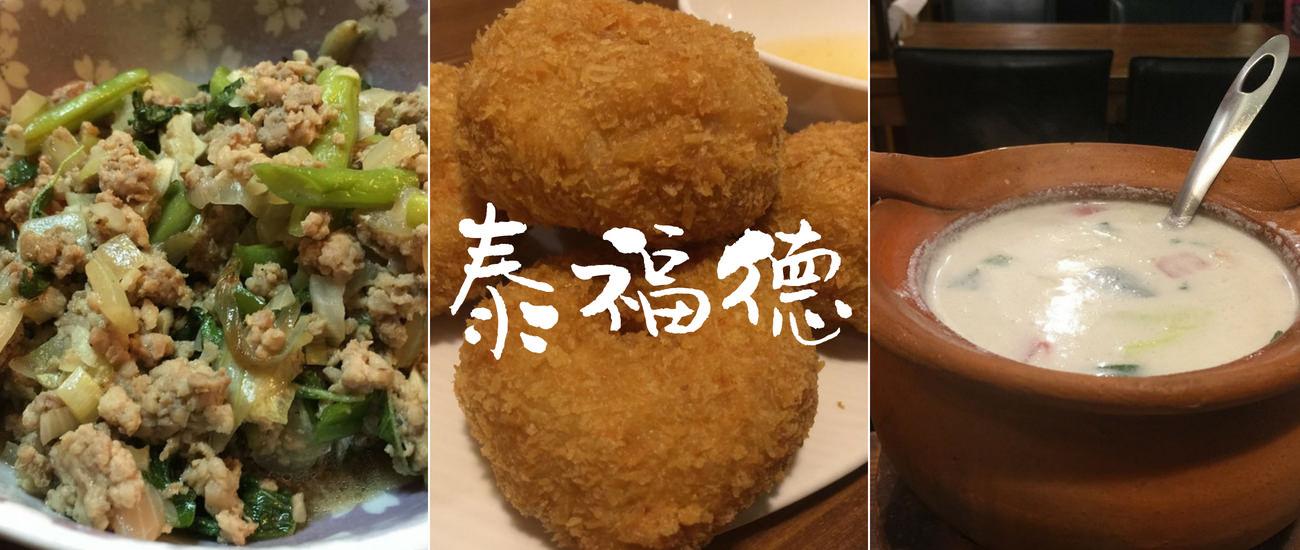 【愛吃府城】泰福德,東豐路上歷久不衰的美味泰式料理