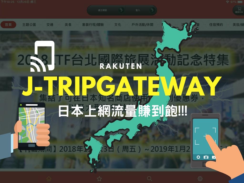 【愛遊日本】Rakuten 樂天的日本上網卡J-TripGateway APP,讓你邊逛邊賺日本上網流量!!
