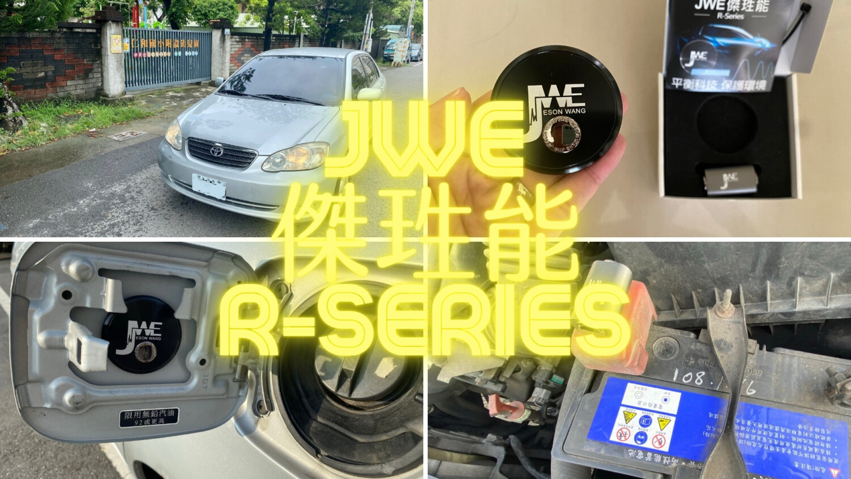 JWE傑珄能R-series開箱
